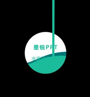 绿色水流、转场、缓冲时间动画效果模板