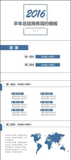 2016年度藏蓝色商务/宣传/总结/汇报PPT
