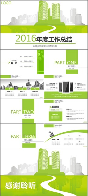 綠色\簡約\商務\工作總結\計劃匯報\創意\簡約扁平\PPT模版