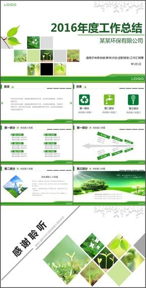 綠色簡約\商務\工作總結\計劃\匯報\創意簡約扁平PPT模版