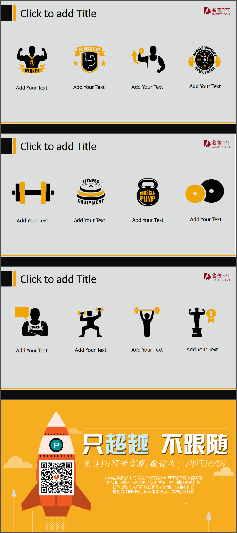 黄黑色/健身运动/体育/冠军/ppt图标/素材