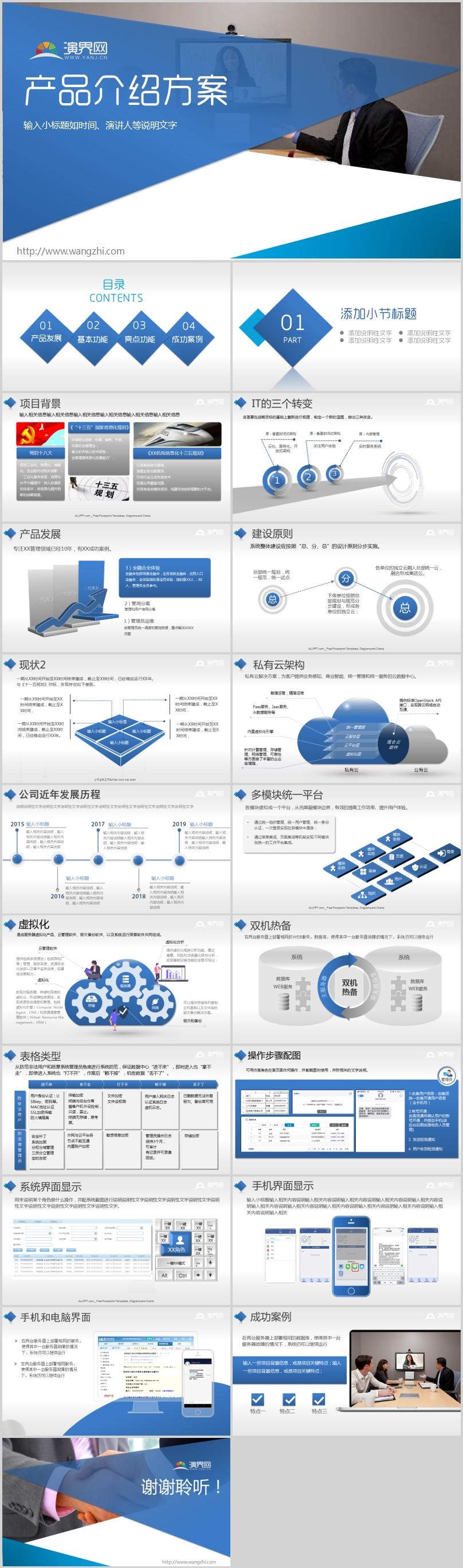 IT-方案汇报模板