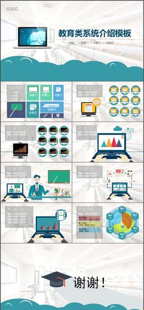 教育类软件系统介绍模块