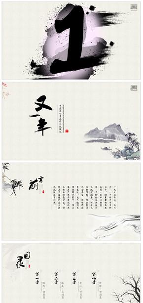 【又一年】简约国风年终总结(含水墨倒计时)