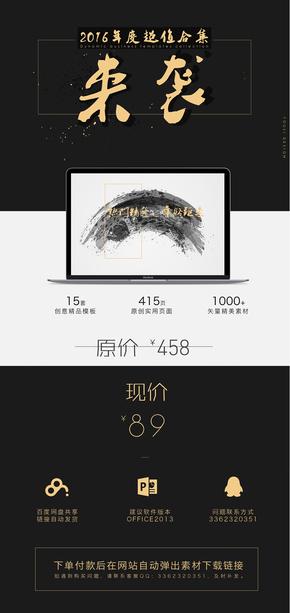 2016年15套超值精品商务模板合集@柚子