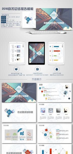 2016商务项目计划报告模板