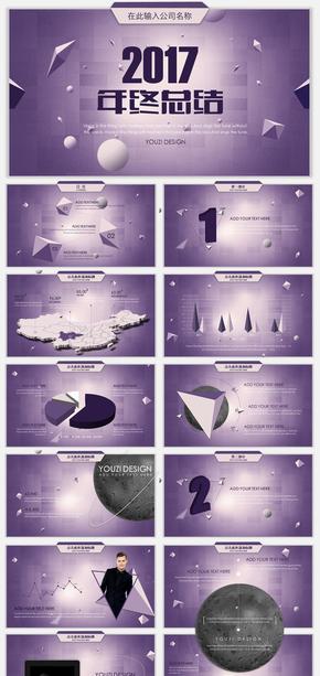 【几何】创意年终总结汇报通用模板