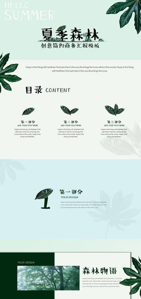 【森林物语】创意简约商务汇报模板