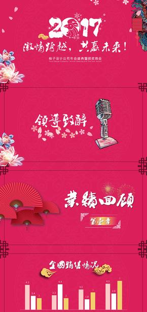【年会】2017年年会盛典暨颁奖典礼模板