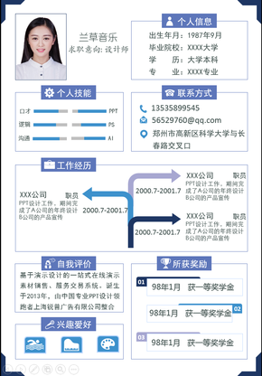 扁平風 三(san)色(se) 單頁(ye)PPT簡歷模板