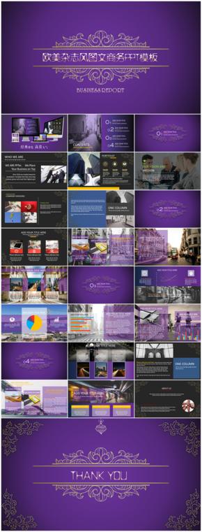 紫色经典欧美杂志风图文商务PPT模版