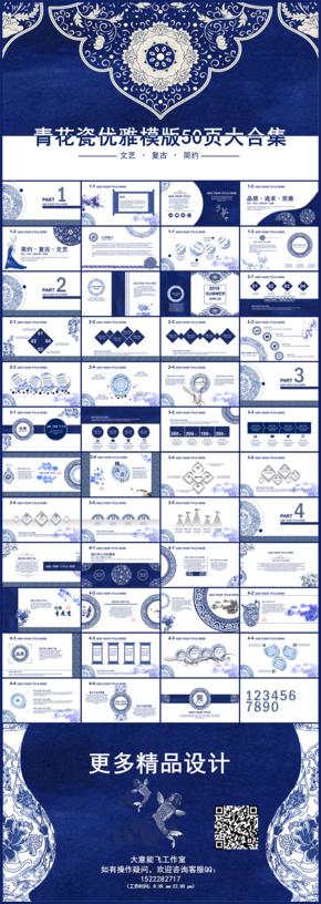 50页优雅青花瓷创意设计,页页精心设计,一套在手,终身不愁