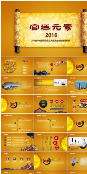 【宮廷元素】大氣奢華商務融資匯報模板