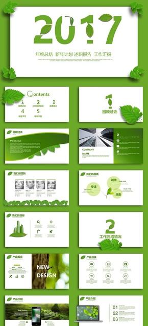 【意设计】绿色工作总结汇报公司宣传模板