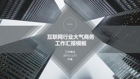 【映刻】【中级群作业】欧美极简风格黑白透明色大气商务工作汇报模板(带变体效果)