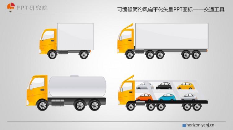 可编辑简约风扁平化矢量ppt图标--交通工具