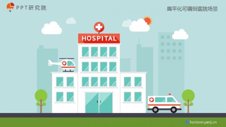 扁平化可编辑矢量医院场景
