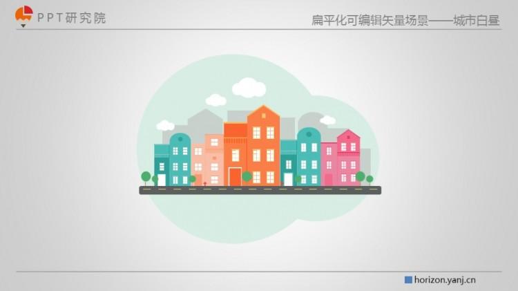 扁平化可编辑矢量场景 - 演界网,中国首家演示设计