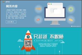 扁平化矢量网站banner——网页内容