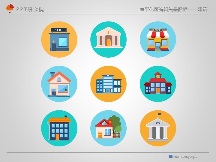 00元 商品标签: 扁平化矢量建筑图标 模板类型: 静态模板 商品比例