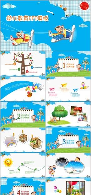 可爱卡通幼儿教育课件招生儿童PPT模板