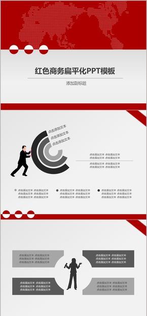 红色商务PPT模板/总结PPT模板/汇报PPT模板