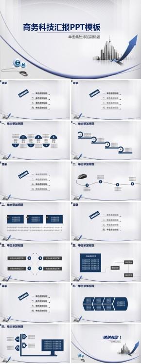 商务科技工作汇报总结简约计划书PPT模板