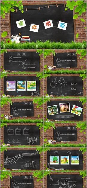 卡通黑板幼儿园儿童小学说课教育培训PPT课件