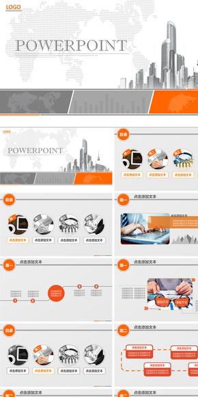 橙色商务工作汇报总结创业计划书PPT通用模板