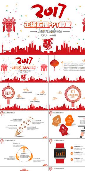 2017商务红色喜庆年终汇报计划总结报告表彰企业宣传文案策划商业计划书年会颁奖中国风