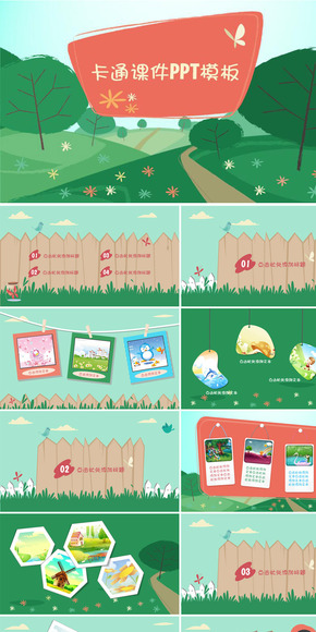 綠色清新春天公園卡通幼兒園展板海報兒童小學生工作匯報教育家長會成長檔案PPT課件