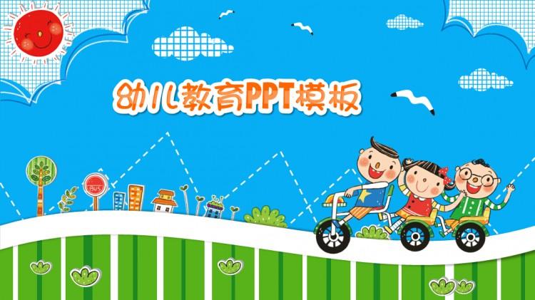ppt蓝色卡通哆啦a梦背景图片