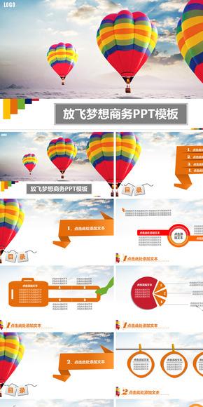 放飞梦想商务工作汇报总结热气球商业计划书PPT模板