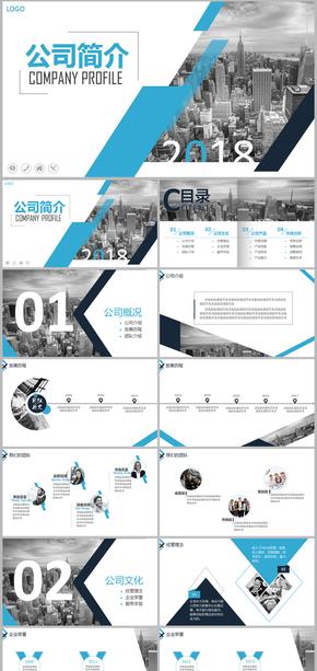 2018商务简约大气蓝色公司简介年终年中工作总结汇报商业计划书述职报告竞聘PPT模板