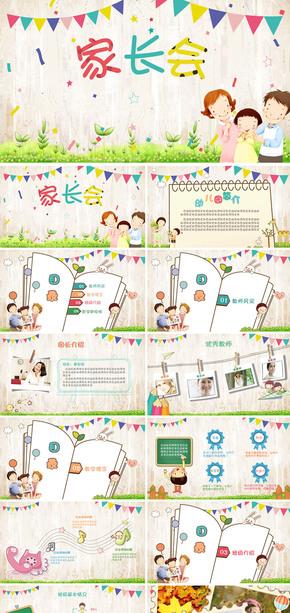 可爱卡通幼儿园儿童小学生家长会成长档案教育培训自我介绍开学招生小升初说课PPT课件