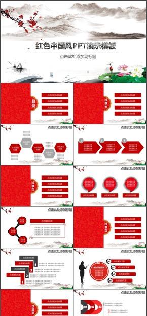 红色中国风PPT演示模板