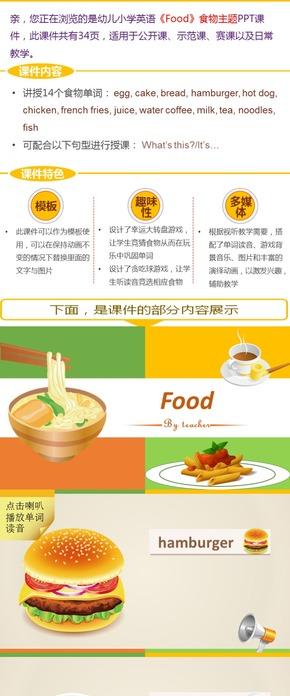 幼儿小学英语food食物ppt课件公开课示范课优质课赛课幸运大转盘