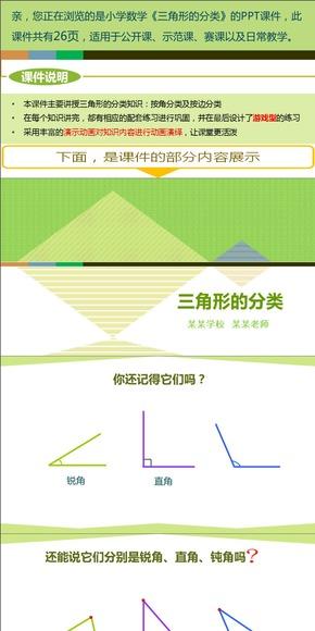小学数学三角形的分类PPT课件公开课示范课优质课赛课