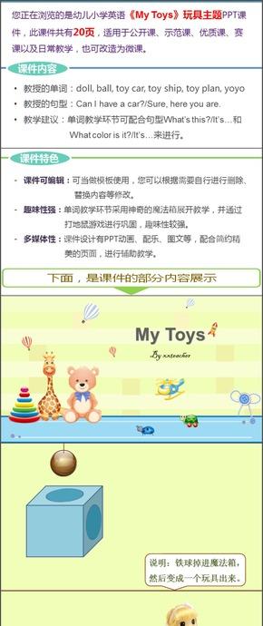 幼儿小学英语My Toys玩具主题PPT课件公开课示范课优质课赛课微课课件模板