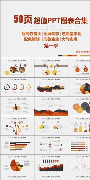 50页超值炫彩扁平化欧美风PPT图表合集第一季-高端大气商务工作总