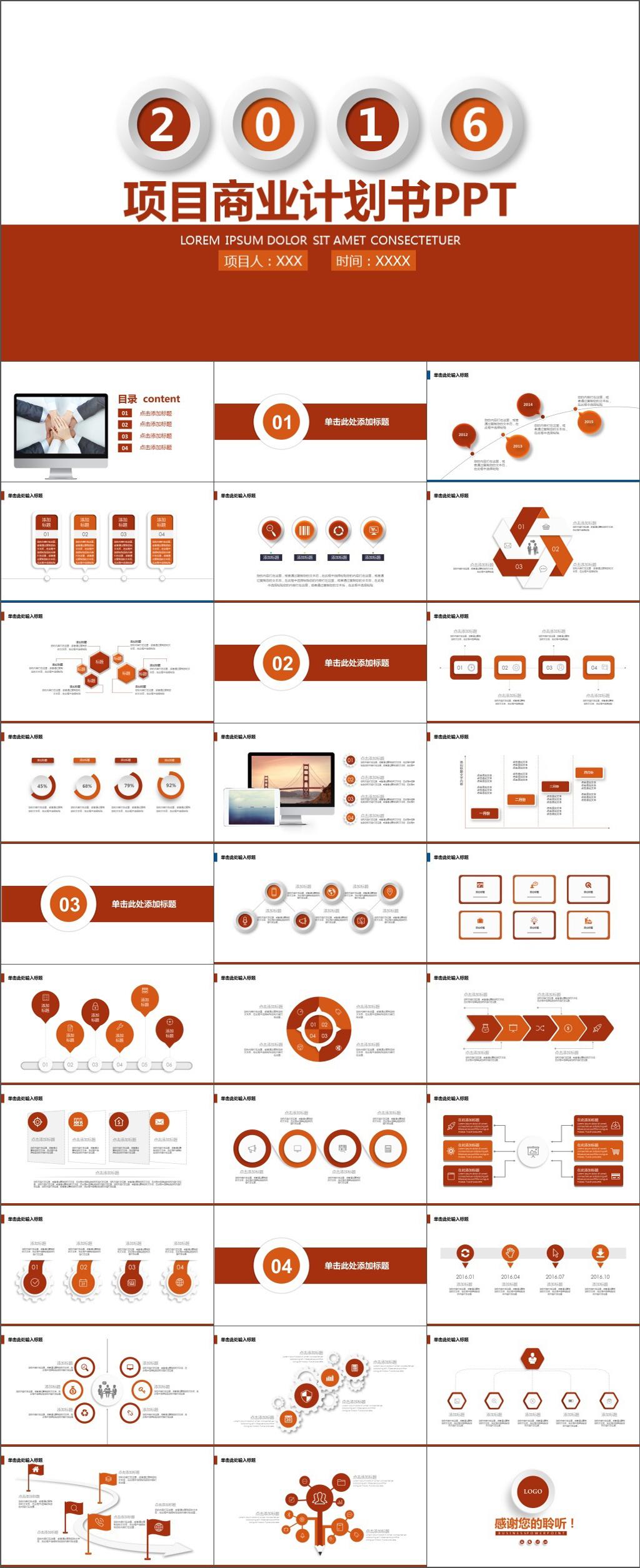 """免费ppt模板科技行业项目创业商业计划书PPT模板模"""""""