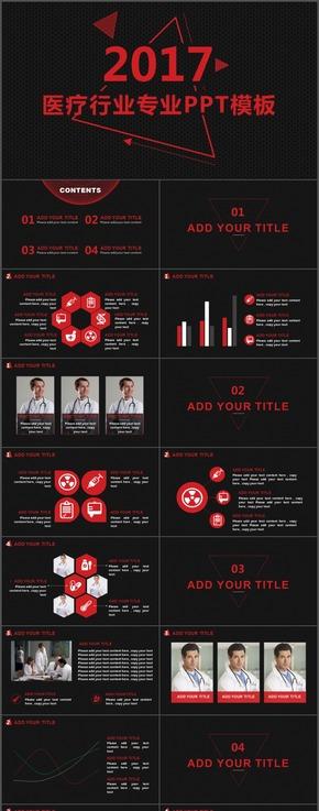 红黑商务创意医疗行业专业PPT模板