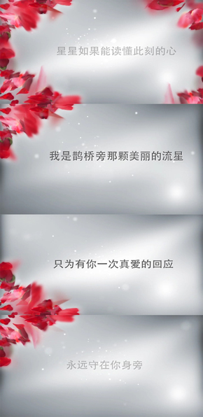 【浪漫玫瑰】七夕表白 让小女生感动的最好礼物
