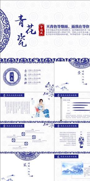 中国风 青花瓷通用模板