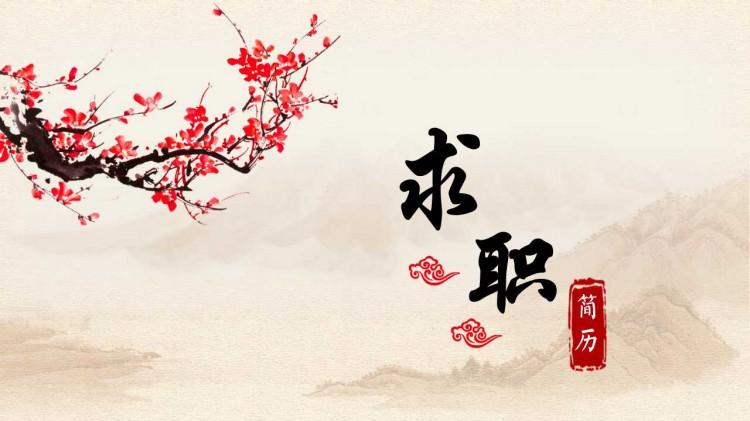 中国风简历模板 - 演界网,中国首家演示设计交易平台