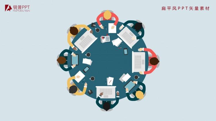 圆桌办公,会议,讨论-扁平风ppt矢量素材