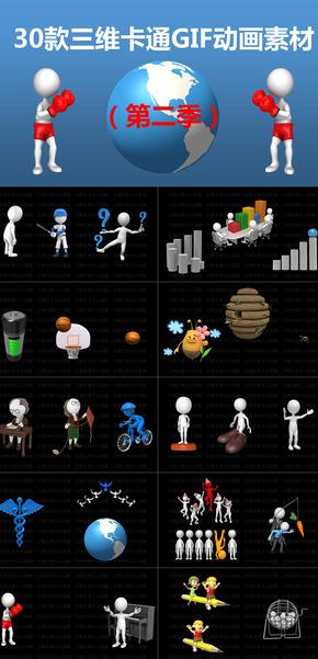 3D小人三维卡通动画GIF图片素材PPT模版