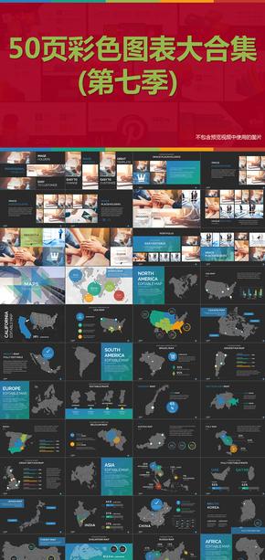 50页彩色扁平化数据图表合集PPT模版第七季世界地图国家区域位置