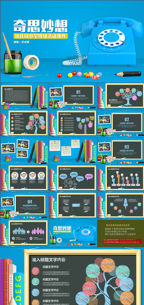 儿童成长教育课件幼儿园小学生手工艺卡通电子相册动态PPT