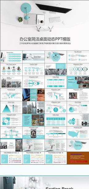 办公室桌面简洁工作总结商业创业计划书动态PPT模版